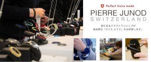 pierre junod(ピエール・ジュノー)公式規定に則ったスイス製腕時計です。誇りあるクラフトマンシップが高品質な「スイス メイド」をお約束します。
