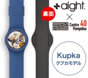 AIGHT-POMPIDOUシリーズ : ●Kupkaモデル