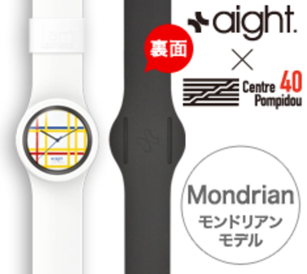 AIGHT-POMPIDOUシリーズ : ●Mondrianモデル