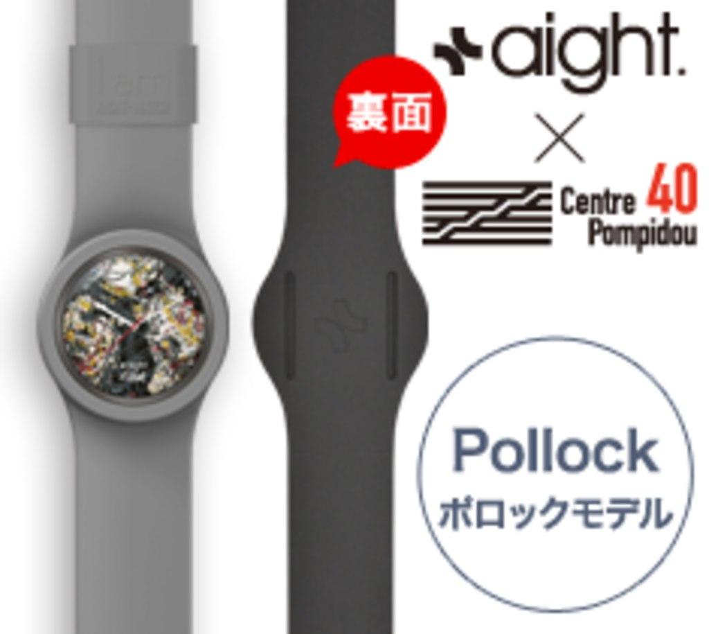 AIGHT-POMPIDOUシリーズ : ●Pollockモデル