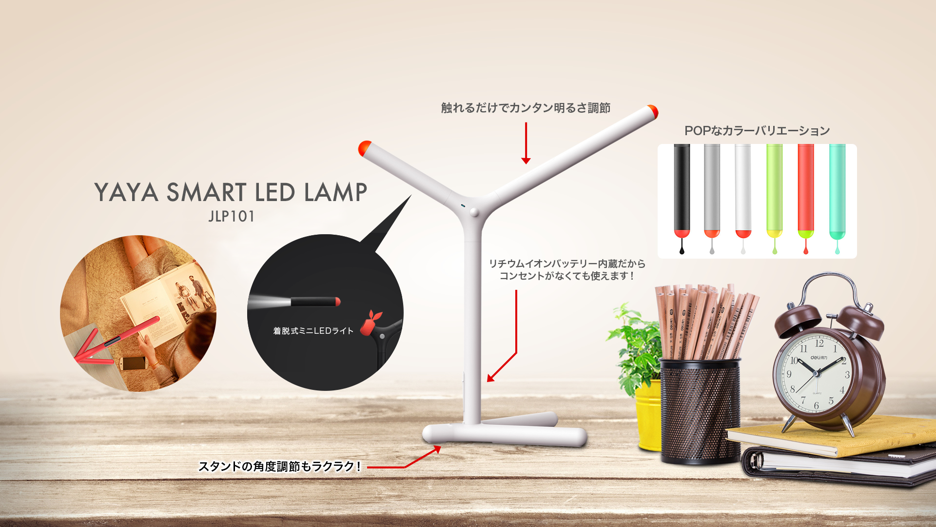 YAYA smart LED LAMP